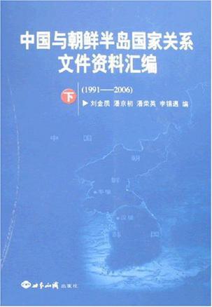中国与朝鲜半岛国家关系文件资料汇编