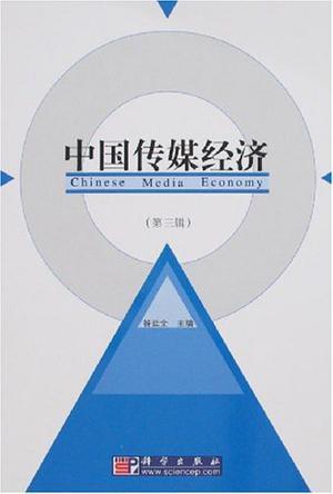 中国传媒经济(第三辑)