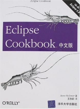 Eclipse Cookbook中文版