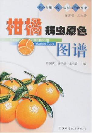 柑橘病虫原色图谱