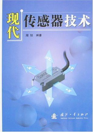 现代传感器技术