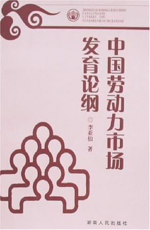 中国劳动力市场发育论纲