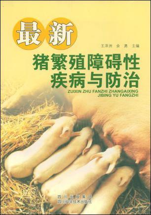 最新猪繁殖障碍性疾病与防治