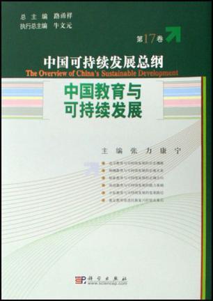 中国可持续发展总纲(第17卷)