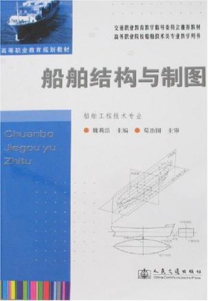 船舶结构与制图