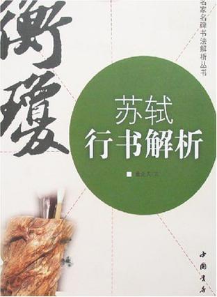 苏轼行书解析