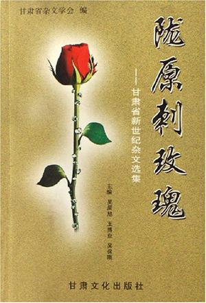 陇原刺玫瑰