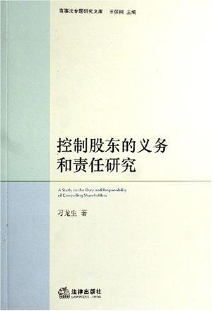 控制股东的义务和责任研究