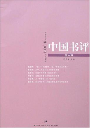 中国书评(第六辑)