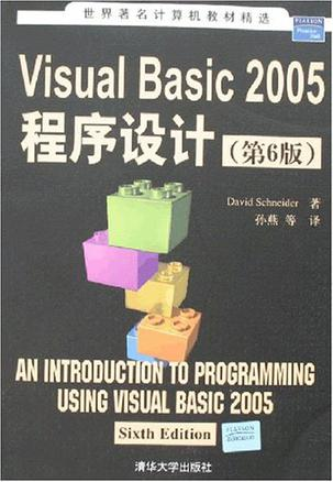 Visual Basic 2005程序设计