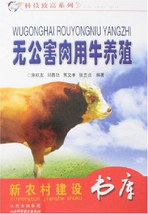 无公害肉用牛养殖