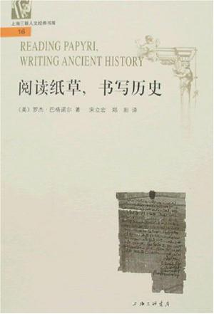 阅读纸草.书写历史