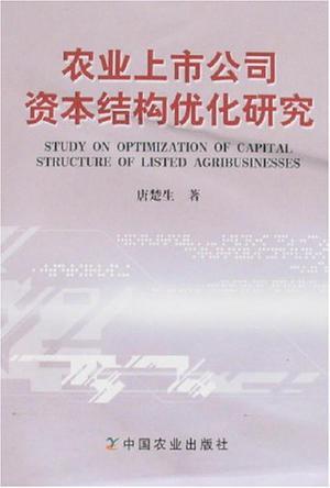 农业上市公司资本结构优化研究
