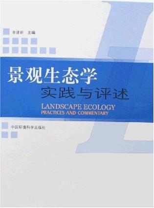 景观生态学实践与评述