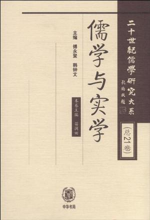 二十世纪儒学研究大系(共21卷)