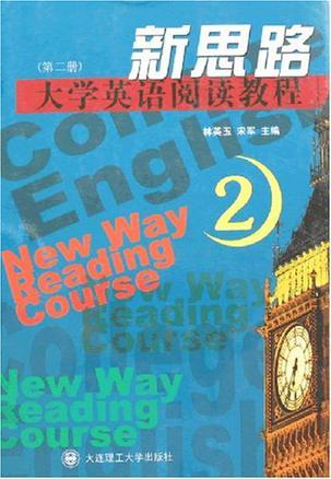 新思路大学英语阅读教程(第二册)