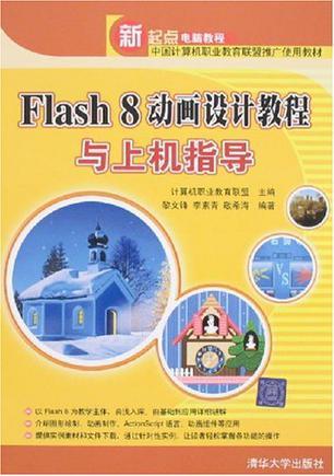Flash 8动画设计教程与上机指导
