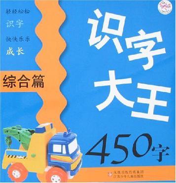 综合篇-识字大王450字