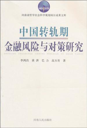 中国转轨期金融风险与对策研究