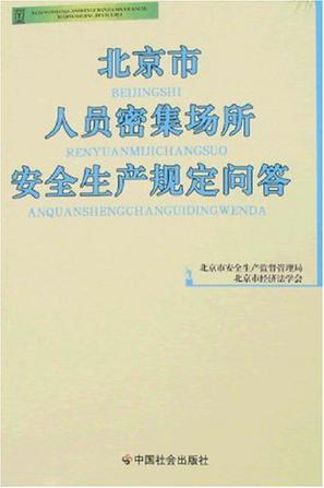 北京市人员密集场所安全生产规定问答