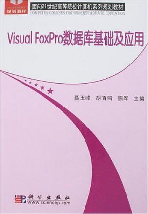 Visual FoxPro数据库基础及应用