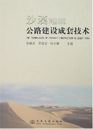 沙漠地区公路建设成套技术