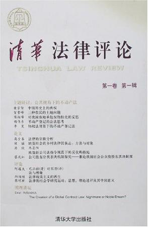 清华法律评论