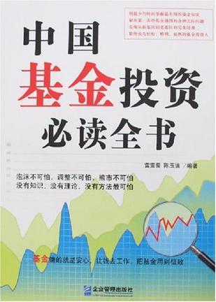 中国基金投资必读全书