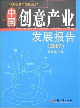 中国创意产业发展报告