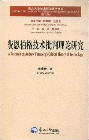 费恩伯格技术批判理论研究