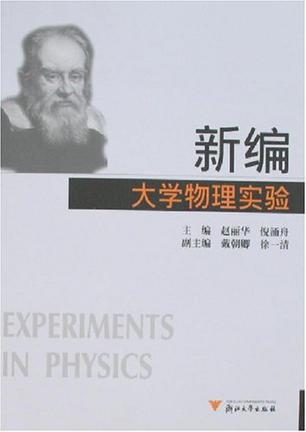 新编大学物理实验