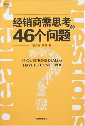 经销商需思考的46个问题