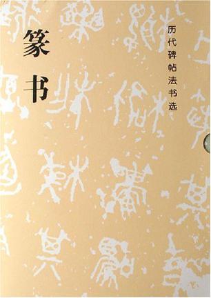 篆书-历代碑帖法书选
