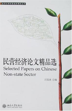 民营经济论文精品选