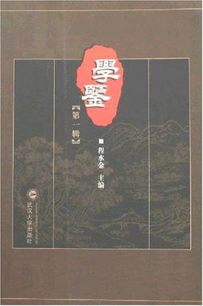 学鉴-(第一辑)
