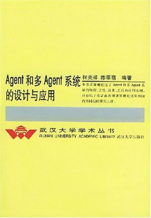 Agent和多Agent系统的设计与应用