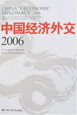 中国经济外交