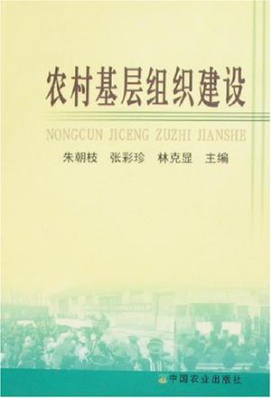 农村基层组织建设