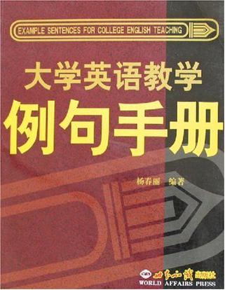 大学英语教学例句手册