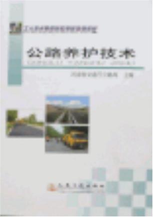 公路养护技术