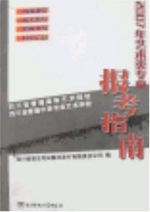 2007年艺术类专业报考指南