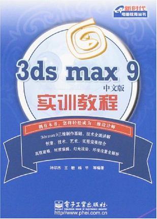 3ds max 9中文版实训教程