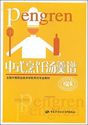 中式烹饪汤羹谱
