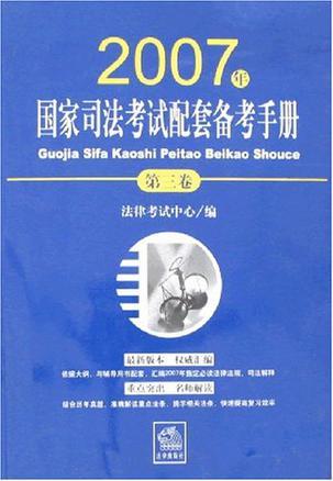 2007年国家司法考试配套备考手册(第三卷)