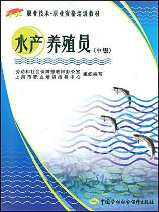 水产养殖员(中级)