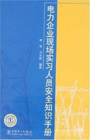电力企业现场实习人员安全知识手册