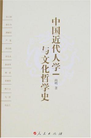 中国近代人学与文化哲学史