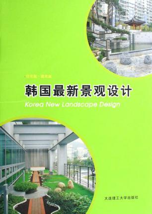 韩国最新景观设计