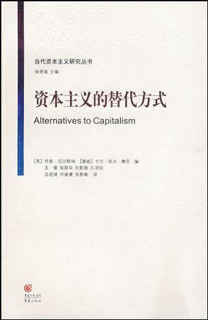 资本主义的替代方式