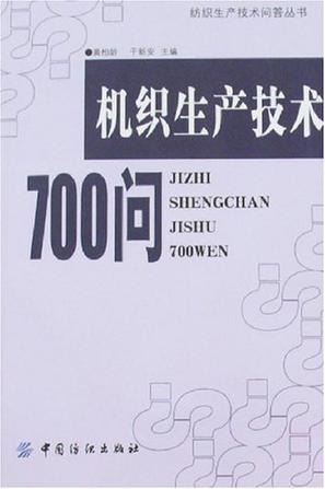 机织生产技术700问